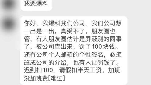 员工曝光公司奇葩规定:朋友圈屏蔽同事罚款100元