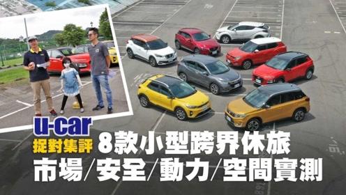 8款小型跨界SUV全方位测试