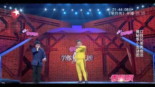 """笑傲江湖:""""李小龙""""漱口水!却不小心喝进肚里!搭档跟着遭殃"""