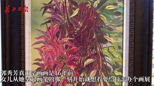 母亲爱画画,女儿帮她办个展,这对母女的故事温暖了武汉的整个冬季