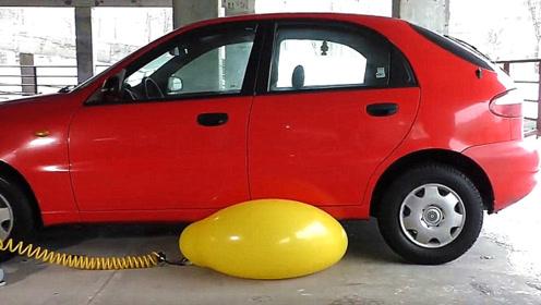一个大气球能把小轿车顶起来吗?老外作死实验,结果让人想不到!