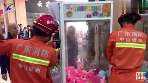 家长一个没注意,熊孩子好奇钻进娃娃机被卡,消防员边乐边救援