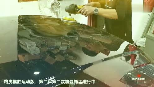 路虎揽胜运动版,第二年第二次选择靓点叠加氟素超级镀晶,施工中