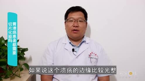 胃溃疡患者都需要切片化验吗