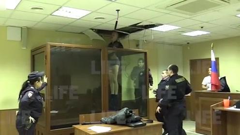 逗我玩呢?俄嫌犯在警察眼皮底下越狱,用脑门直接撞开天花板