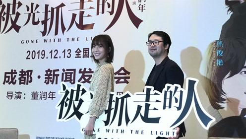 """王珞丹来蓉宣传新片,没被光抓走自嘲""""落单了呗"""""""