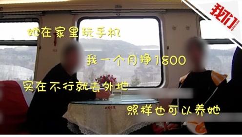 12岁女孩和15岁男网友坐火车私奔:我挣一千八可以养活她