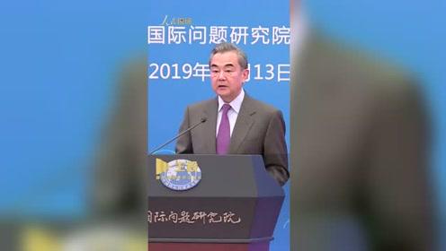 王毅谈2019年世界形势:乱象丛生、挑战上升