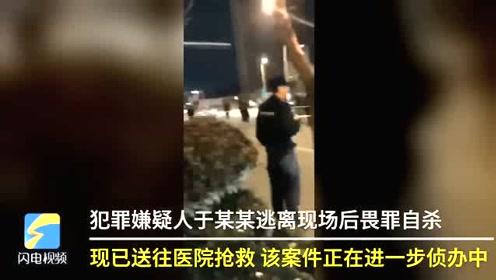 济宁北湖一男子持刀捅伤三人其中两人死亡 犯罪嫌疑人畏罪自杀