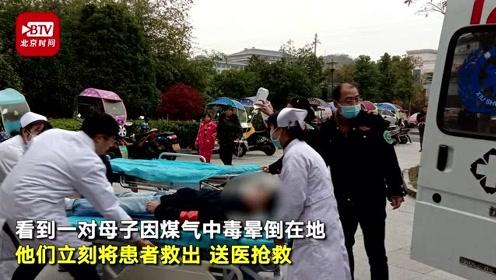 母子煤气中毒打完120后晕倒,医护人员挨家敲门1小时救出患者