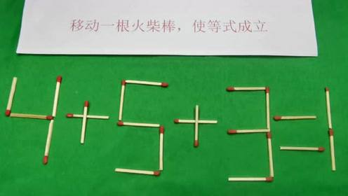 小学火柴棒题目:使4+5+3=1成立,看看学霸老师用的方法