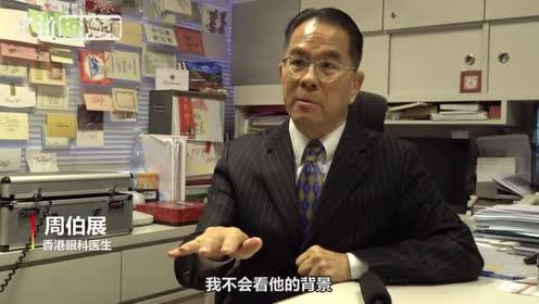 """香港医生周伯展:""""有医无类"""",不要把政治观点带入医院"""