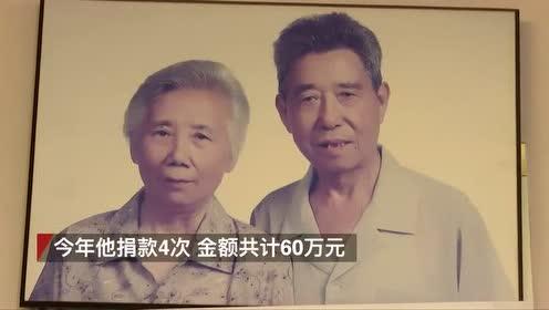 93岁老兵捐款100万完成夫妻约定  6年 8次捐款