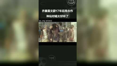 齐秦莫文蔚合唱电影《大约在冬季》片尾曲《可惜了》!神仙对唱!