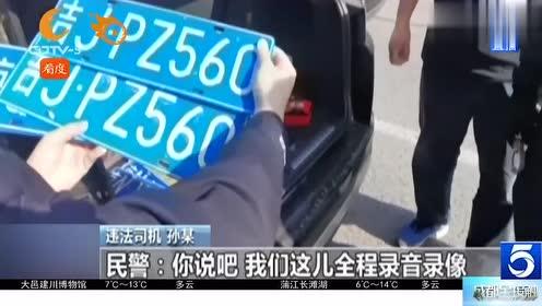 """""""我在街道办工作"""",女子网上购五套京字假号牌,处以15日拘留"""