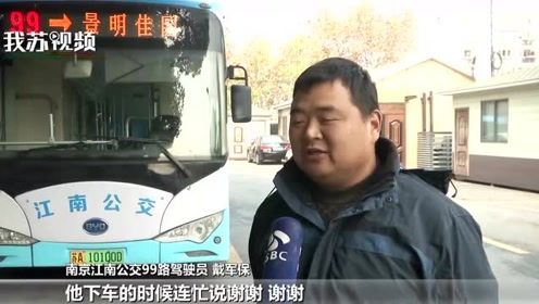 这一抱太暖心!公交司机抱起残疾乘客:幸亏我有两百斤