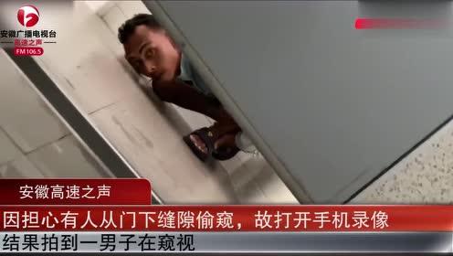男子尾随女子进厕所,脸贴在门缝间偷窥,不料被拍得一清二楚