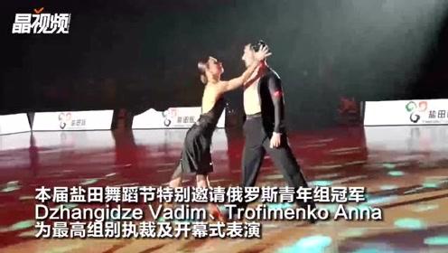 国标舞文化交流比拼,深圳盐田舞蹈节华美绽放