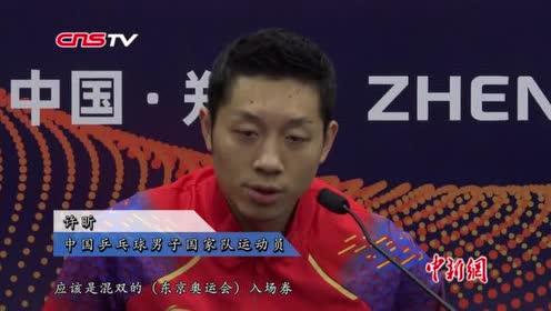国际乒联巡回赛总决赛:许昕/樊振东时隔八年再夺男双冠军