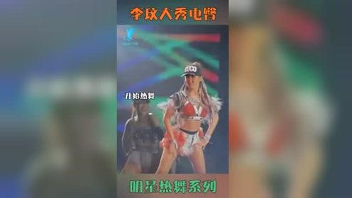 """李玟南京演唱会放彩蛋,表演""""电臀""""速度惊人,网友:赛过电动小马达"""