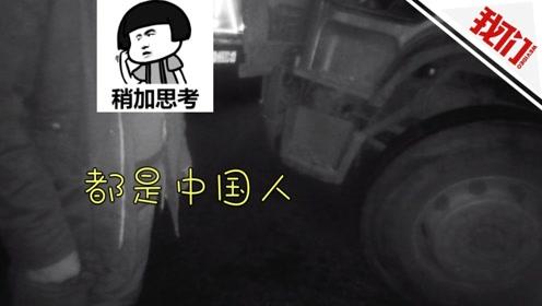 """司机被查向交警求情 稍加思索后给出的理由竟是""""我们都是中国人"""""""
