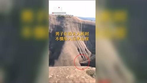 男子为捡无人机不慎坠入百米山崖 救援人员用3小时将他抬上山脊