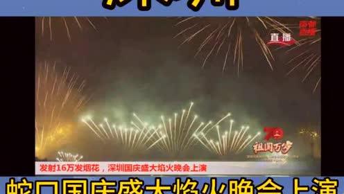 发射16万发烟花,深圳国庆盛大焰火晚会上演