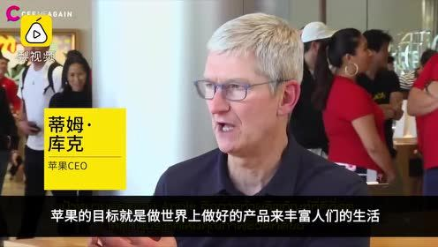 库克谈2030年的苹果:和今天差不多,还是做最好的产品