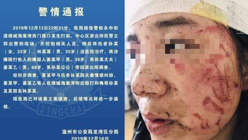 温州女子当街遭公公丈夫暴打,家属称行为超过家暴,警方介入