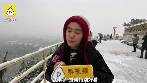故宫闭馆,游客5点起床登上景山俯瞰雪景:很有意境