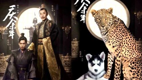 庆余年版动物世界!陈道明张若昀海报被P成豹子与哈士奇
