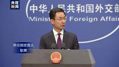 外交部回应两中国外交官被美驱逐:中方提出严正交涉 强烈敦促美方纠正错误
