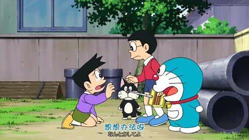 哆啦A梦:为了夺回被抢走的玩具,哆啦a梦拿出道具,让动物去偷