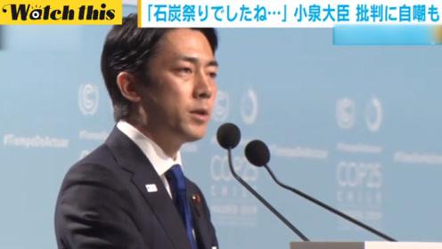 日本环境大臣联合国气候变化大会挨批:大家对日本的期望太高