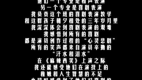 《麻辣西笑》10级本_01