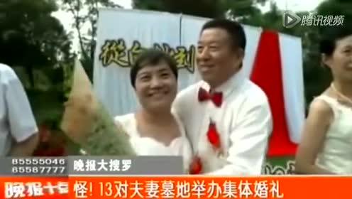 怪事!郑州13对老夫妻墓地举办集体婚礼