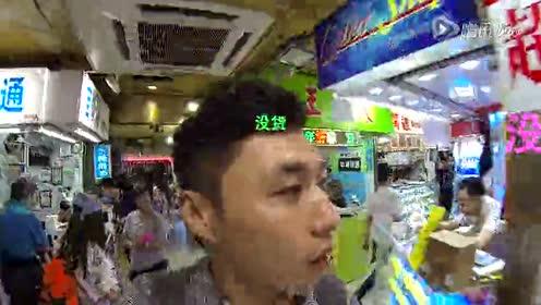 微象之香港我來啦 第三集 為代購狂