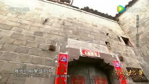 古邑往事—雕版小镇(国宝档案-金溪县)