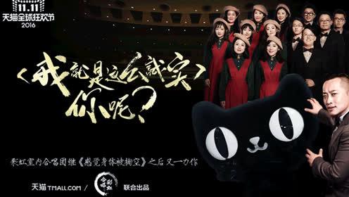 上海彩虹室内合唱团 新作《我就是这么诚实》