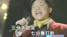 叶启田 爱拼才会赢-微信号 经典老歌80