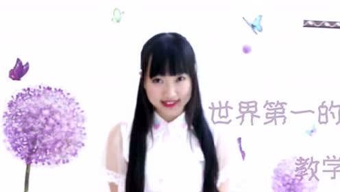 毓果果|世界第一的公主殿下舞蹈教学①-视频教学