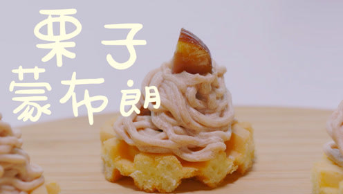 又到栗子飘香时,教你做简单又美味的法式甜品蒙布朗栗子蛋糕!