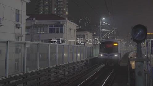 谁坐了城市的最后一班地铁?