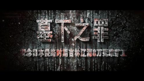 微视频:墓下之罪