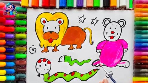 亲子画画学习颜色: 宝宝学画小狮子蛇老鼠