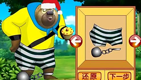熊出没熊大换装恶搞光头强小游戏