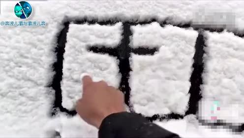 下雪天的浪漫
