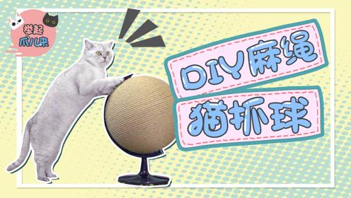 DIY麻绳猫抓球,一个玩具搞定猫爪,拯救你的家!