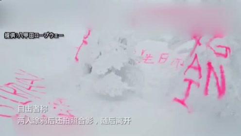 """日本景点遭涂鸦 被人用红色荧光喷漆写下中文""""生日快乐"""""""
