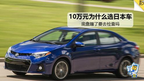 10万元为什么选日本车?底盘蹭了要去检查吗?